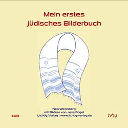 Mein erstes jüdisches Kinderbuch