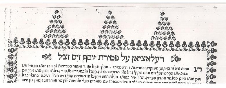 Die ersten Zeilen des hebräisch gedruckten Gedenkblattes.